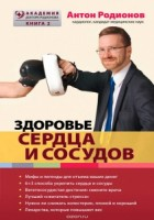 Академия доктора Родионова