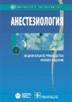 Анестезиология и реаниматология