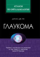 Атласы по офтальмологии
