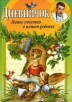Библиотека доктора Комаровского