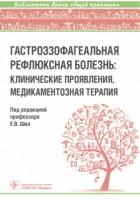Библиотека врача общей практики