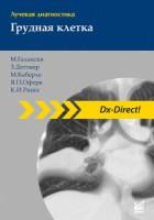 Ex libris – Журнал акушерства и женских болезней