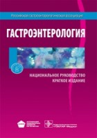 Гастроэнтерология и гепатология
