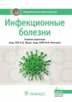 Инфекционные болезни