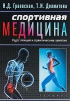 Лечебная физкультура и спортивная медицина