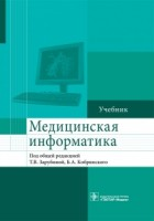 Медицинская информатика