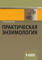Методы биологии