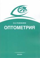 Оптометрия