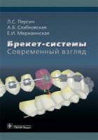 Ортодонтия и детское протезирование