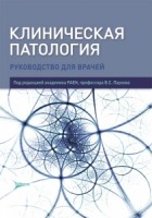 Патологическая анатомия, клиническая патологическая анатомия