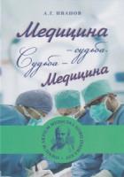 Подарки для медиков