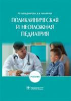 Поликлиническая терапия