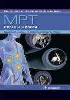 Практическая магнитно-резонансная томография