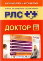 Регистр лекарственных средств России