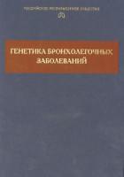 Российское респираторное общество