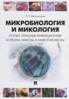 Санитарно-гигиенические лабораторные исследования