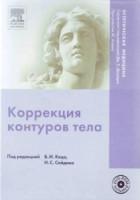 Серийные издания Эстетическая медицина