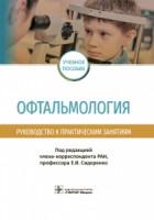 Студентам ВУЗов Офтальмология