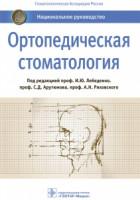 Студентам ВУЗов Стоматология