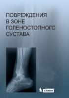 Студентам ВУЗов Травматология и ортопедия