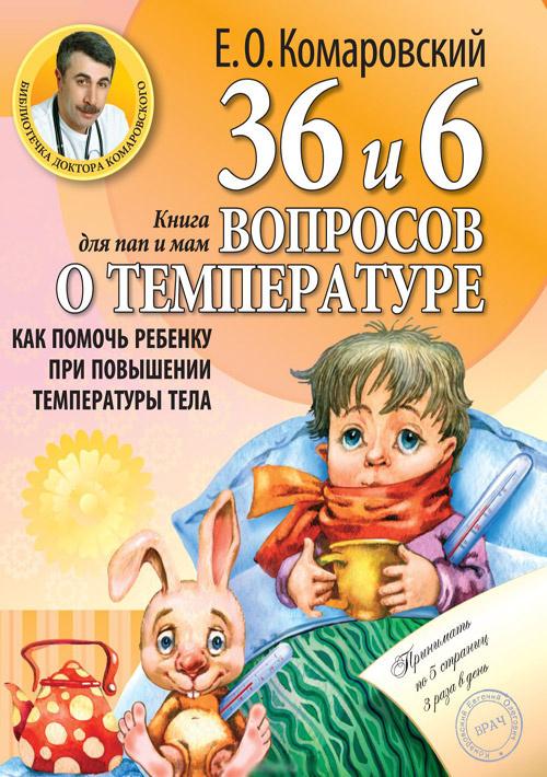 36 и 6 вопросов о температуре