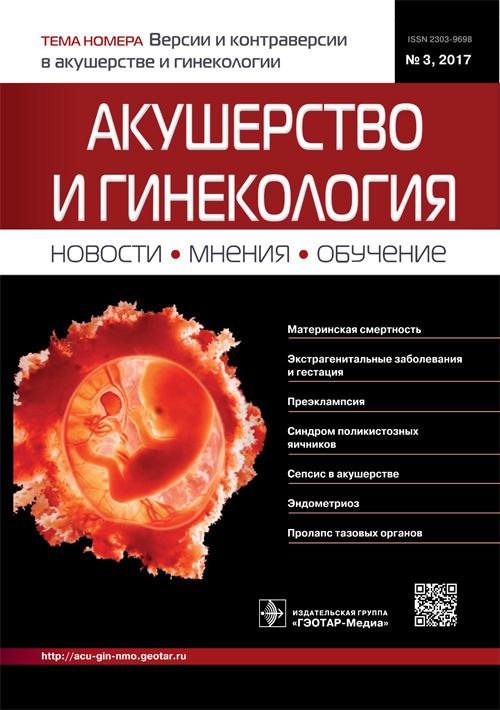 Акушерство и гинекология. Новости. Мнения. Обучение 3/2017. Журнал для непрерывного медицинского образования врачей