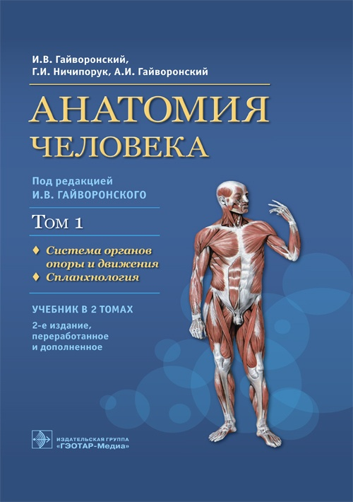 Анатомия человека. Учебник в 2-х томах. Том 1. Система органов опоры и движения. Спланхнология