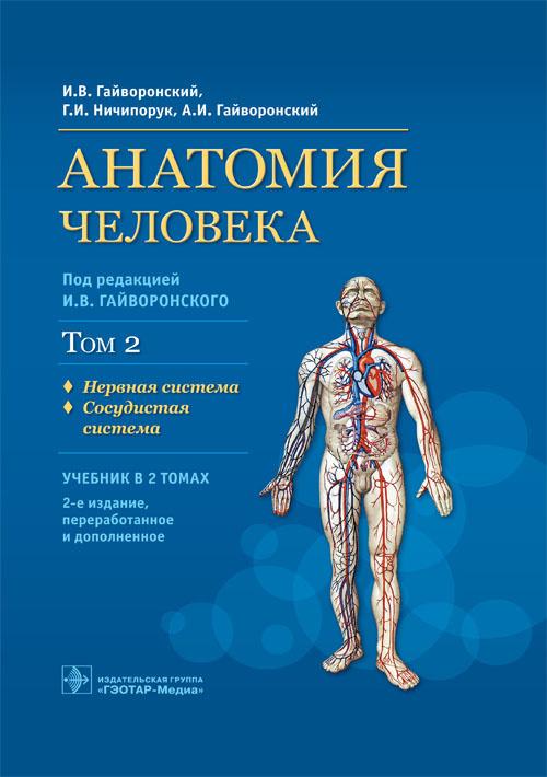 Анатомия человека. Учебник в 2-х томах. Том 2. Нервная система. Сосудистая система
