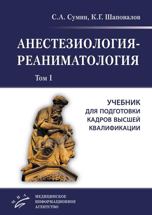 Анестезиология-реаниматология. Учебник для подготовки кадров высшей квалификации в 2-х томах