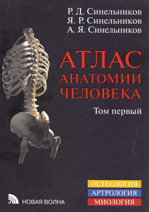 Атлас анатомии человека в 4-х томах. Том 1