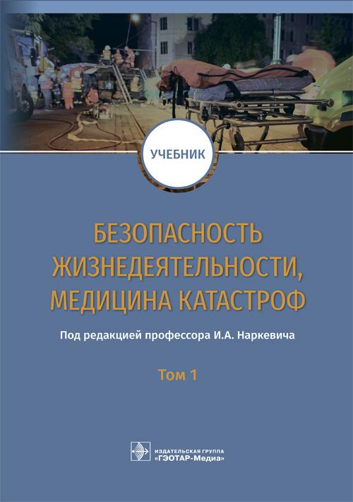Безопасность жизнедеятельности, медицина катастроф. Учебник в 2-х томах. Том 1