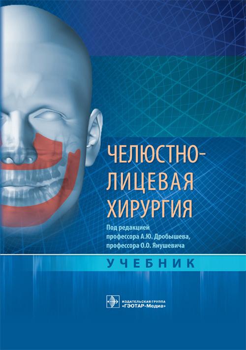 Челюстно-лицевая хирургия. Учебник