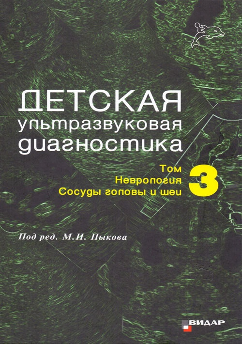 Детская ультразвуковая диагностика. Учебник в 5-и томах. Том 3. Неврология. Сосуды головы и шеи