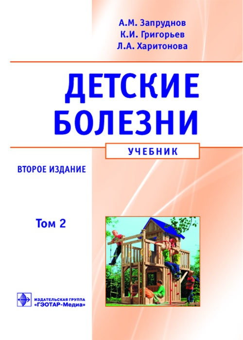 Детские болезни. Учебник в 2 томах. Том 2