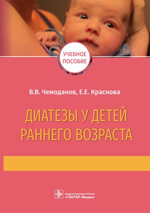 Диатезы у детей раннего возраста