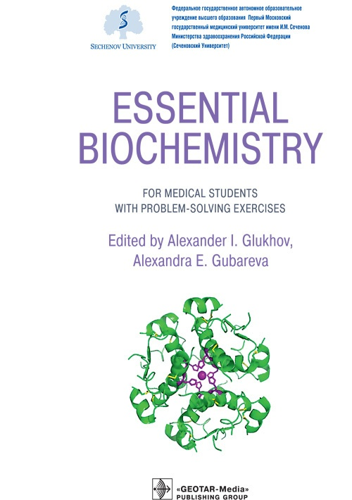 Essential Biochemistry for Medical Students with Problem-Solving Exercises. Textbook