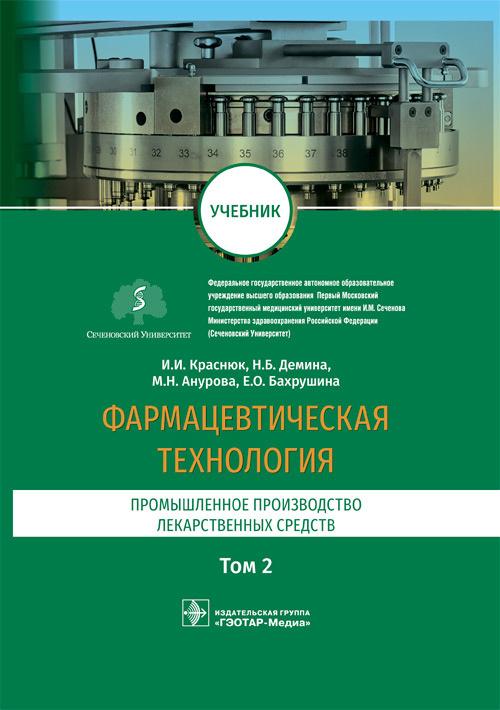 Фармацевтическая технология. Промышленное производство лекарственных средств. Учебник в 2-х томах. Том 2