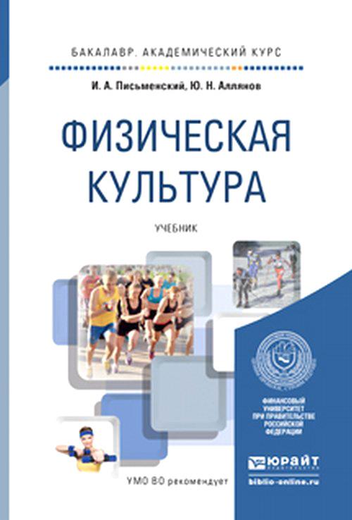 Физическая культура. Учебник для академического бакалавриата