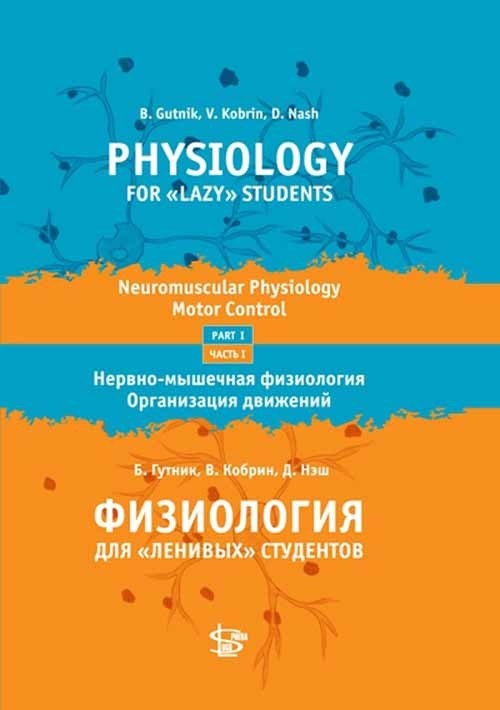 """Физиология для ленивых"""" студентов. Часть 1. Нервно-мышечная физиология. Организация движения. Учебник"""""""