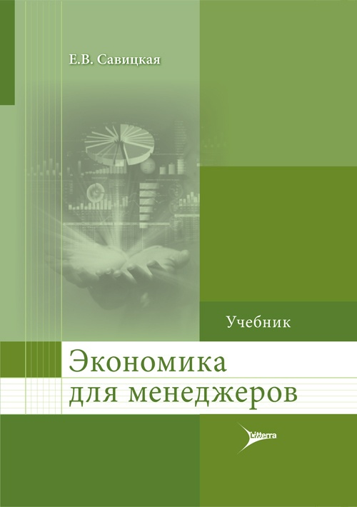 книги по экономике для начинающих то, чего вазам