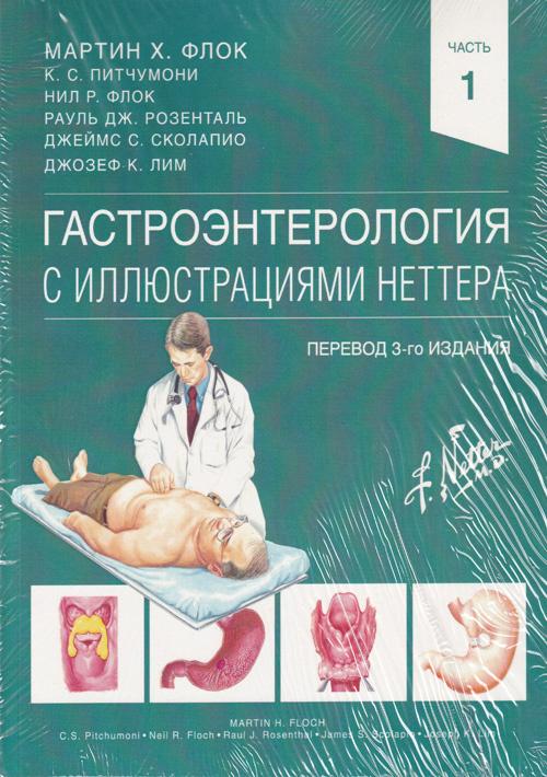 Гастроэнтерология с иллюстрациями Неттера