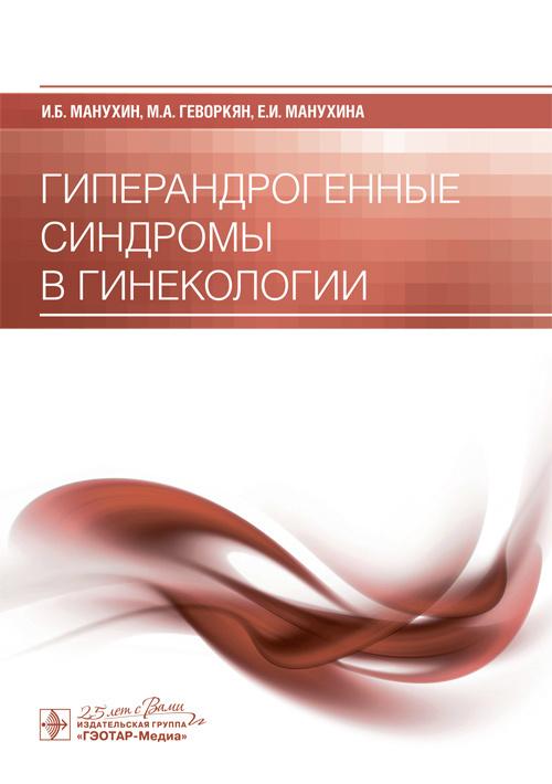 Гиперандрогенные синдромы в гинекологии