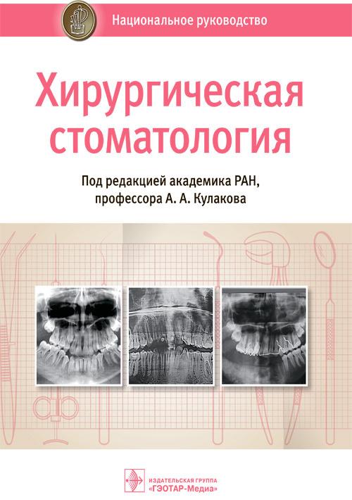 Хирургическая стоматология. Национальное руководство