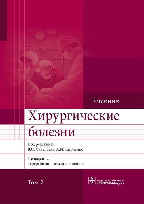 Хирургические болезни. Учебник в 2-х томах. Том 2