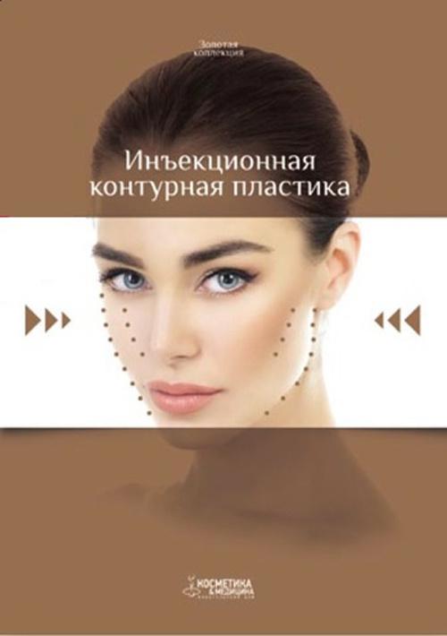 Инъекционная контурная пластика. Выпуск 3