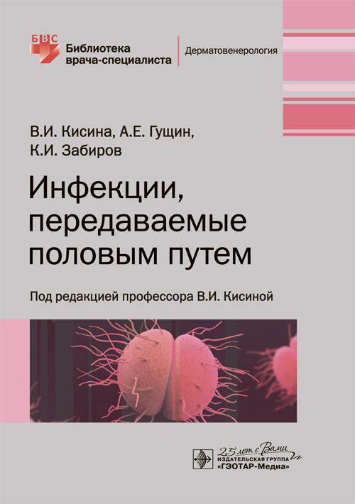 Инфекции, передаваемые половым путем. Библиотека врача-специалиста
