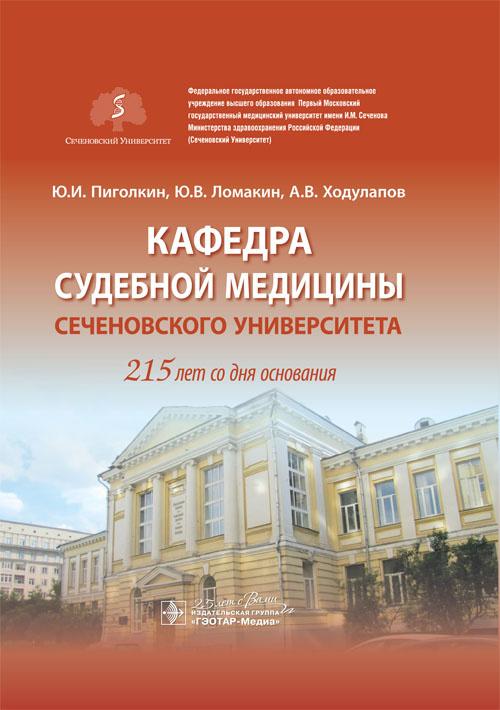 Кафедра судебной медицины Сеченовского Университета. 215 лет со дня основания