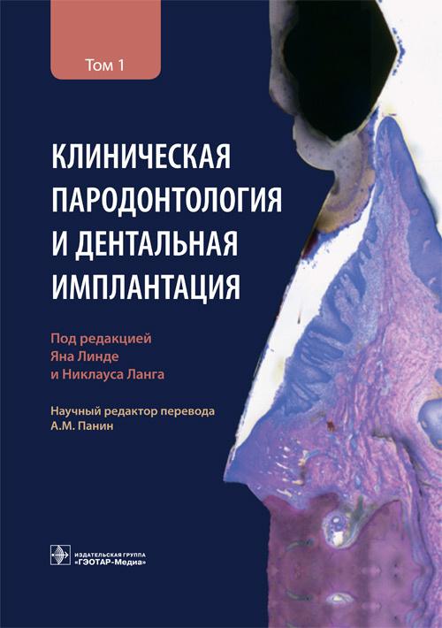 Клиническая пародонтология и дентальная имплантация. В 2-х томах. Том 1