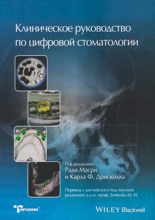 Клиническое руководство по цифровой стоматологии