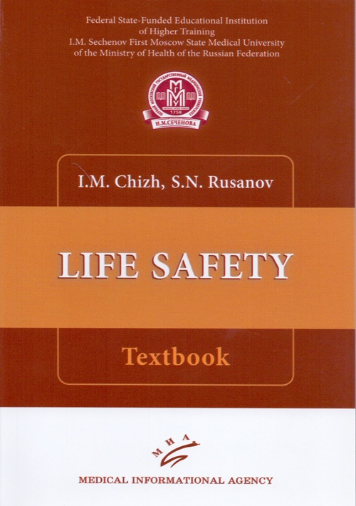 Life safety. Textbook